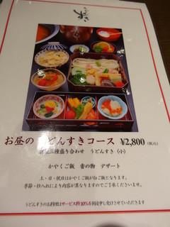 美々卯 - お昼のうどんすきコース(2,800円)