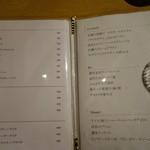 サカトリーナ - メヌー③