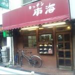 25599106 - 西武新宿線上井草駅から徒歩1分のレトロチックな佇まい