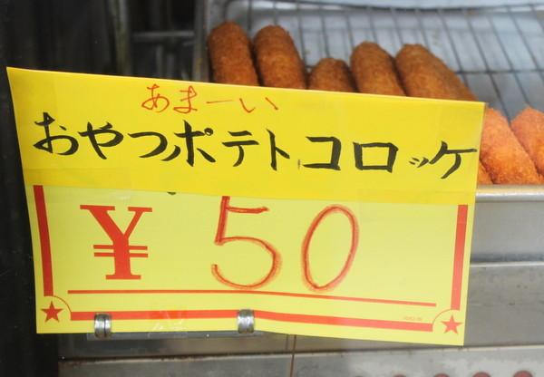 桜井精肉店