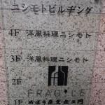 ニシモト - エレベーターで3Fに上がりましょう