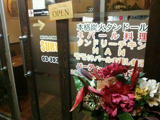 スルエシー - 店の入り口
