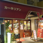洋食屋 カーネリアン - 洋食カーネリアン