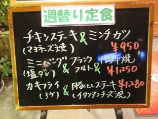 洋食屋 カーネリアン - 週替わり定食 黒板