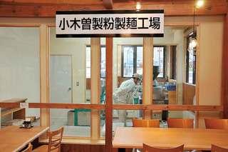 小木曽製粉所 - 店内から製粉工場の様子も見学できます。