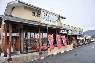 小木曽製粉所 - 製粉・製麺工場直営に隣接のそば処。