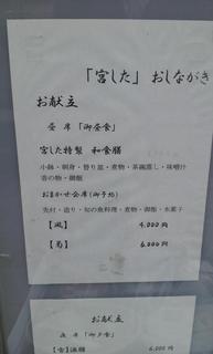 宮した - 和食膳の1000円が消えかかっている。。。