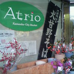 2561411 - 亀岡特産品を売ってるアトリオ