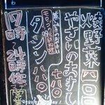 菜の音 - 表の看板