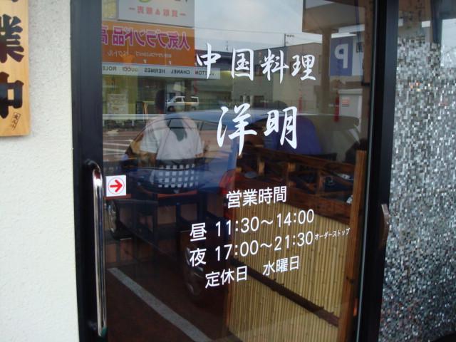 中国料理 洋明