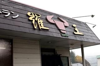 羅王 - 店の外観 羅王 Photo by あなたのかわりに・・・
