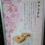 25610620 - 看板商品【サクラさん】