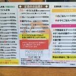 25613721 - 定食メニュー