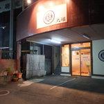 花畑丸福 - 店入口