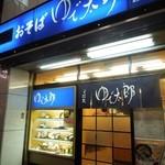 ゆで太郎 - H26.3