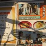知味飯店 -