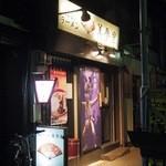 佐賀ラーメン 美登里 - (2013.09)