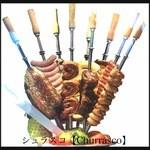 ブラジリアンレストラン コパ - 鳥・豚・牛肉を大串に刺して焼き上げます