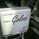 トラットリア・ゴロージィー - 看板(お店は2階ですよ)