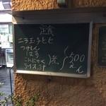 25621092 - 特別定食500円