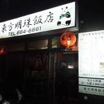 東方明珠飯店 - お店