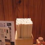 つけ麺屋 やすべえ - 割り箸と爪楊枝をきれいに収められていましたが、取り出しづらかったです。