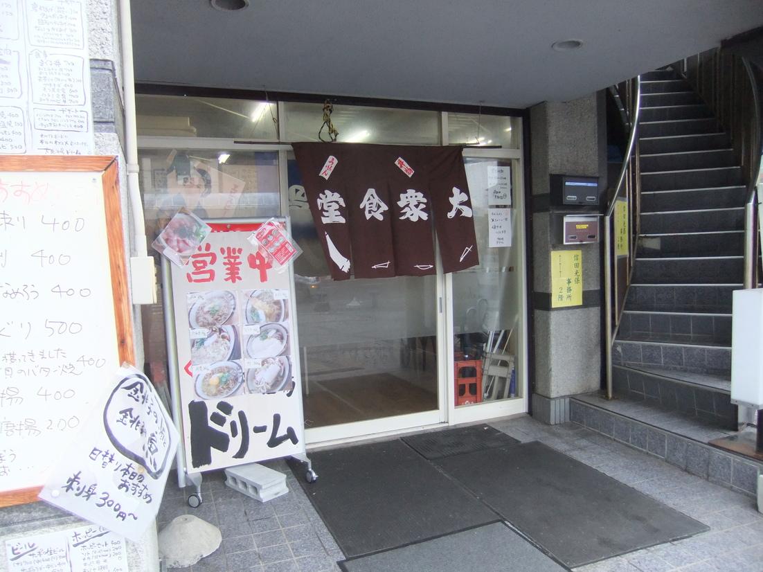 大衆酒場ドリーム 銚子駅前店