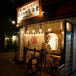 あたりや食堂 - 【秋葉原駅】徒歩5分