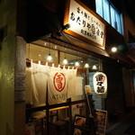 あたりや食堂 - 【岩本町駅】徒歩3分