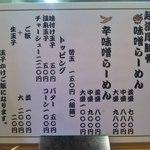 豚蔵 - メニュー 2013.5.5