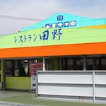 レストラン田野 - 外観
