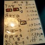 25626774 - 信川円(メニュー)