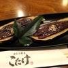 手打ち蕎麦 こたけ - 料理写真:茄子みそ田楽 ¥380