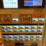 丸の内 タニタ食堂 - 券売機
