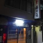 寿々喜 - 小料理屋風の小さなお店