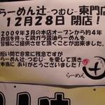 らーめん 辻 - 閉店のお知らせ