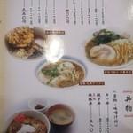 大新食堂 - 麺類、丼もの