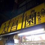 大昌園 - 店舗外観