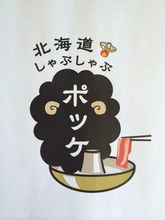 北海道しゃぶしゃぶ ポッケ - 当店ロゴ