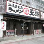 Okinawamiyakojimaramenappare - 開店前の暖簾の出ていない外観