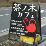茶ノ木カフェ - 看板