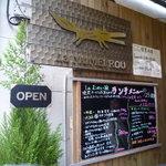 La むめい狼 - お店の入り口。黒板にはランチメニューがぎっしり。