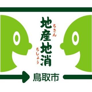 「地元鳥取のおいしい食材を大切に」鳥取市地産地消認定店です