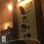 higashinakanoshimomiya - 中二階にあります。