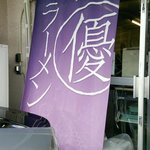 25640977 - 26.03.30入り口に大きな暖簾
