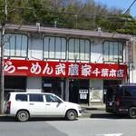 武蔵家 - 2014/03/31撮影