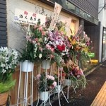 楽食ふじた - (2014.3.30)