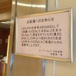 孝明ARIAKE - 2014.03.31 最終日