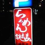 らぁめん屋 宮本武蔵 - 看板①