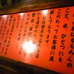らぁめん屋 宮本武蔵 - 看板②(ウンチク)